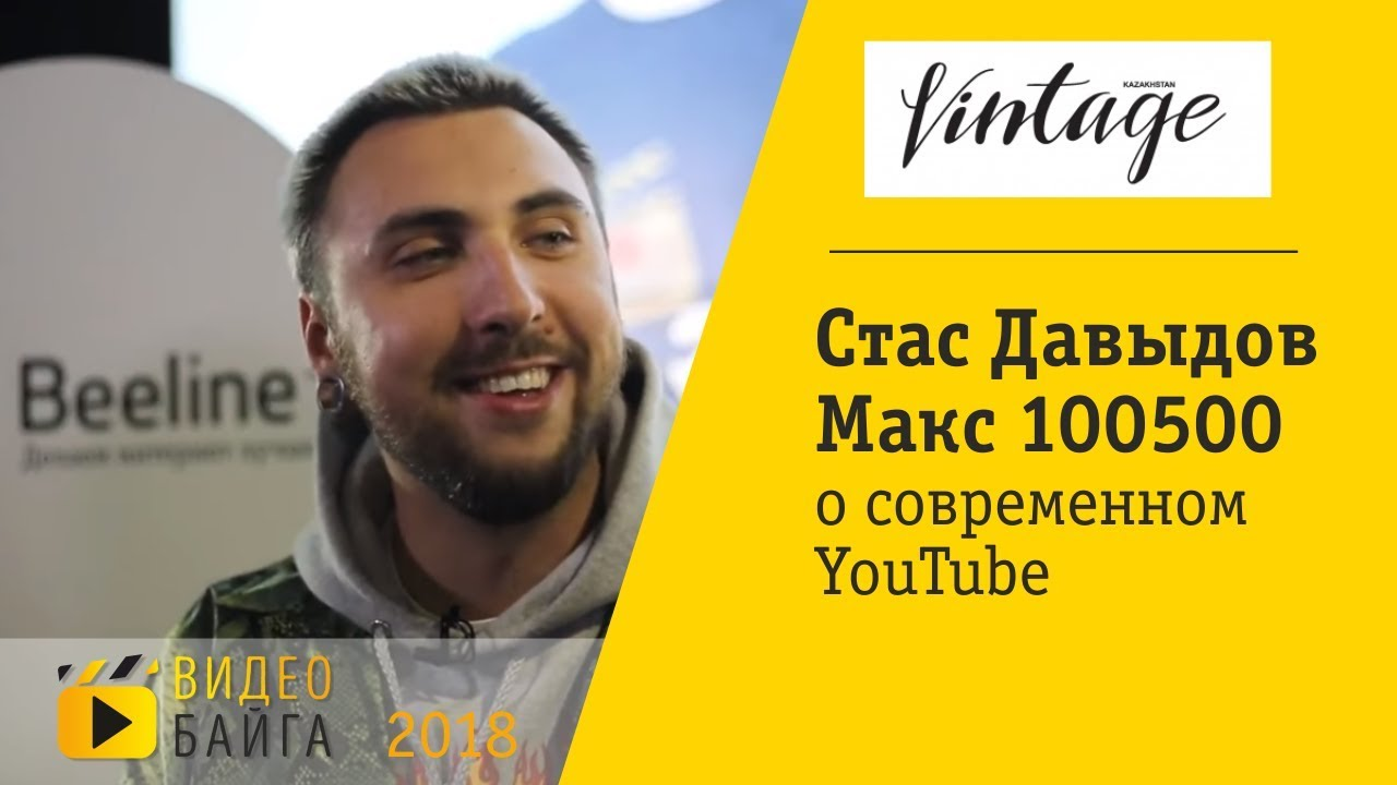 VintageKZ - Стас Давыдов и Макс 100500 о современном YouTube