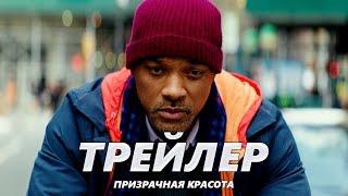 Призрачная красота - Трейлер на Русском #2 | 2016 | 2160p