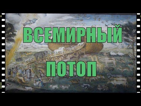 Всемирный Потоп и Ноев Ковчег (Было или Не Было?)