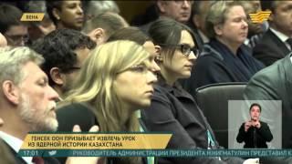 Генсек ООН призывает извлечь урок из ядерной истории Казахстана