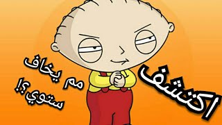 (Family guy) بالعربي