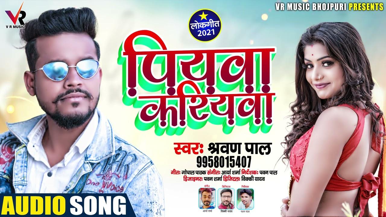 #VIDEO | पियवा करियवा | #Sarvan Pal | Piyawa Kariyawa | Bhojpuri Hit Song 2021
