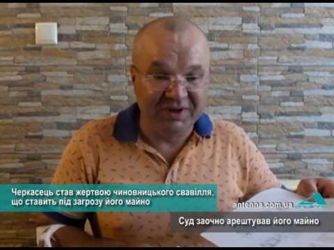 Телеканал АНТЕНА: Черкасець став жертвою чиновницького свавілля