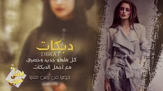 احمد سليمان || دبكات طرب الطرب || 2019
