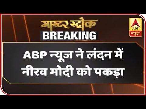 Exclusive: ABP News Tracks Down Fugitive Nirav Modi | ABP News