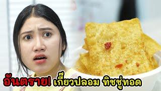 ละครสั้น อันตราย! เกี๊ยวปลอม ทิชชู่ทอด  I Lovely Kids Thailand