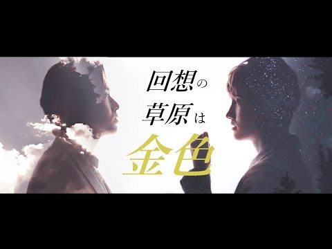 (ENG Sub) ホミンHomin/Yunho X Changmin | 回想の草原は金色 Reminiscence of the Golden Grassland