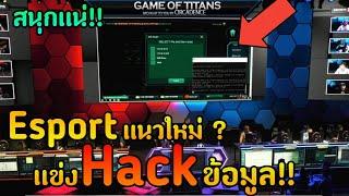 Esport เเนวใหม่!! เเข่งกันHackเจาะข้อมูลคอมพิวเตอร์