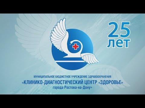 """Юбилей МБУЗ КДЦ """"Здоровье"""" -25 ЛЕТ"""