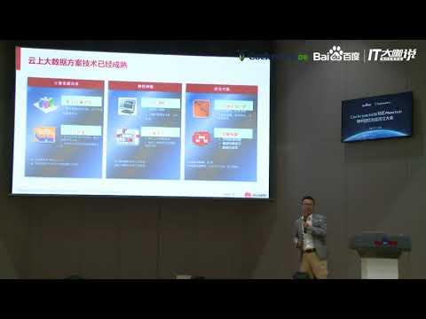 [Chinese] Big Data Cloud Services at Huawei