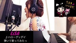【LiSA】ハローグッデイ弾いて歌ってみたっ!LiSA BEST -Day-&-Way-【新曲】 (hello goodday) original Piano arranged ver.
