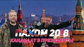 ПАХОМ 2018 | Сергей Пахомов баллотируется в президенты!