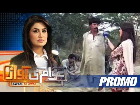 Mazaar Ke Naam Pe Paisa Wasool   Awam Ki Awaz   PROMO   SAMAA TV