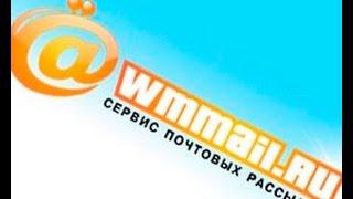 Wmmail.ru отзывы.