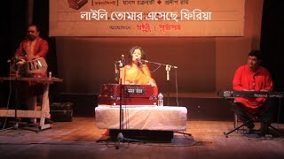 Laili Tomar Esechhe | Sampa das | Nazrul Geeti