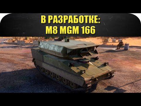 ☝В разработке: M8 MGM 166 / Armored Warfare