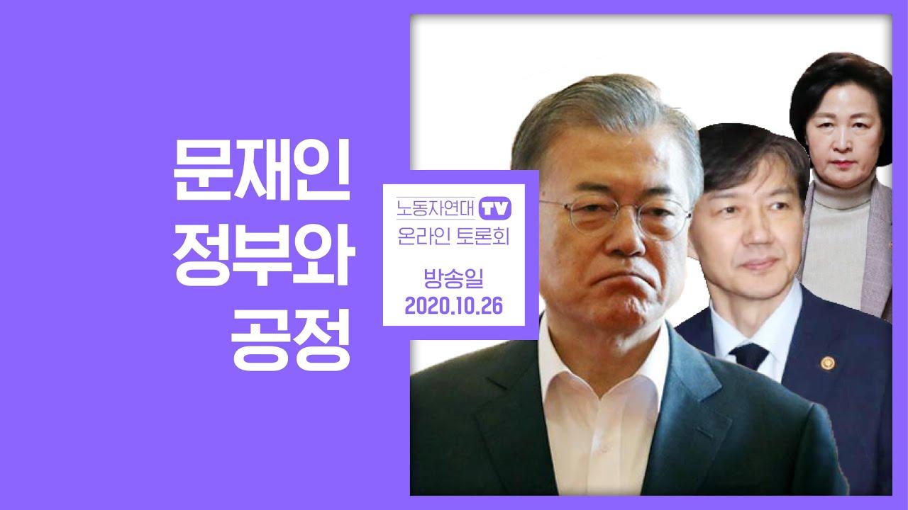 문재인 정부와 공정 - YouTube