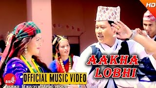 New Nepali Kauda Song | Aakha Lobhi - Raju Gurung & Trisana Gharti Magar | Aashish Music