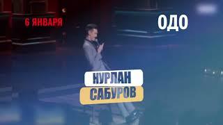 Stand Up | Нурлан Сабуров | Екатеринбург | 06.01