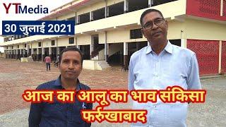 30 जुलाई 2021/ आज का आलू का भाव अंदाज कोल्ड संकिसा फर्रुखाबाद