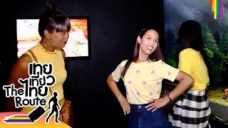เทยเที่ยวไทย-เจนนี่-ก๊อตจิร้องเพลงให้พี่กอล์ฟ