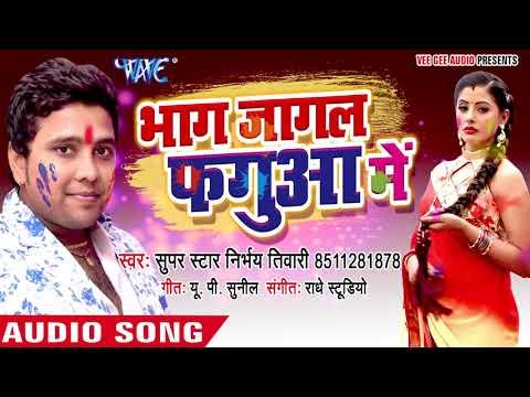 (2018) खाटी देसी होली गीत - Nirbhay Tiwari - Bhaag Jagal Fagua Me - Superhit Bhojpuri Holi Songs