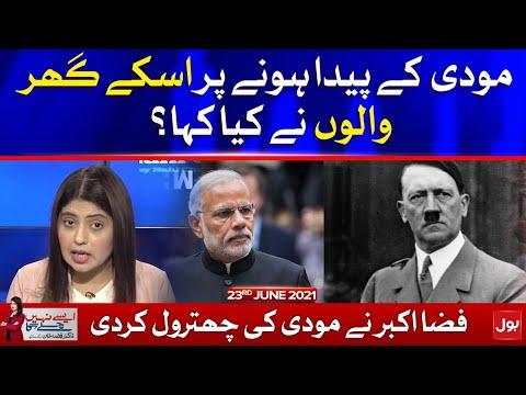 Aisay Nahi Chalay Ga  with Fiza Akbar Khan - Wednesday 23rd June 2021