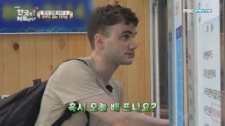 """[어서와 한국은 처음이지 109화] """"오늘 배 뜨나요..?"""" 긴장되는 독도행 티켓 구매..!"""