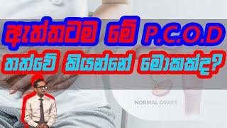 ඇත්තටම මේ P.C.O.D තත්වේ කියන්නේ මොකක්ද? | Piyum Vila | 10-09-2020 | Siyatha TV Thumbnail