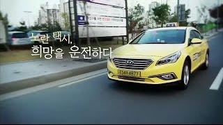 """뉴스타파 - 목격자들 33회 """"노란 택시, 희망을 운전하다""""(2015.11.16)"""
