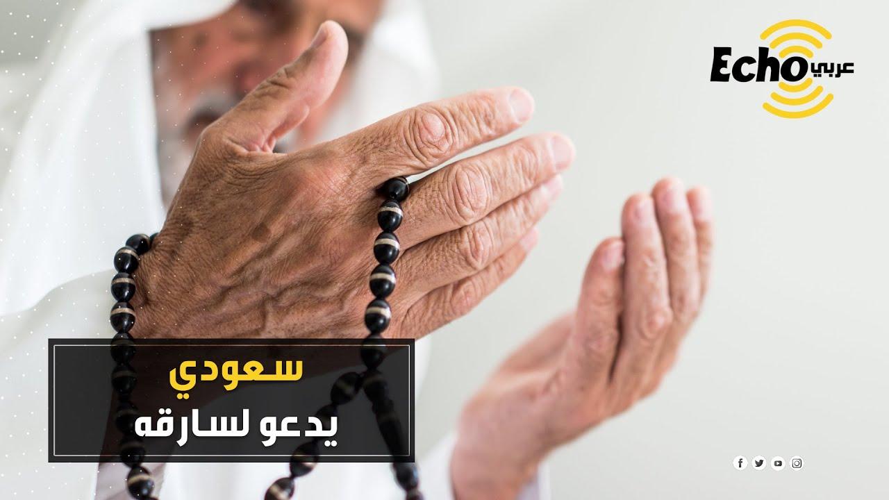 مواطن سعودي تعرض للسرقة فكان رد فعله صادم وغير متوقع أدهش الجميع