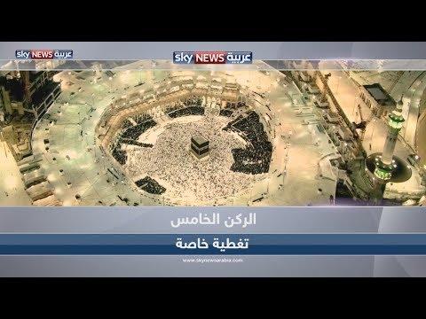 الركن الخامس.. تغطية خاصة من سكاي نيوز عربية  - نشر قبل 1 ساعة