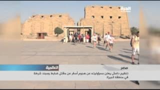 تنظيم داعش يعلن مسؤوليته عن هجوم أسفر عن مقتل ضابط ومجند شرطة في منطقة الجيزة