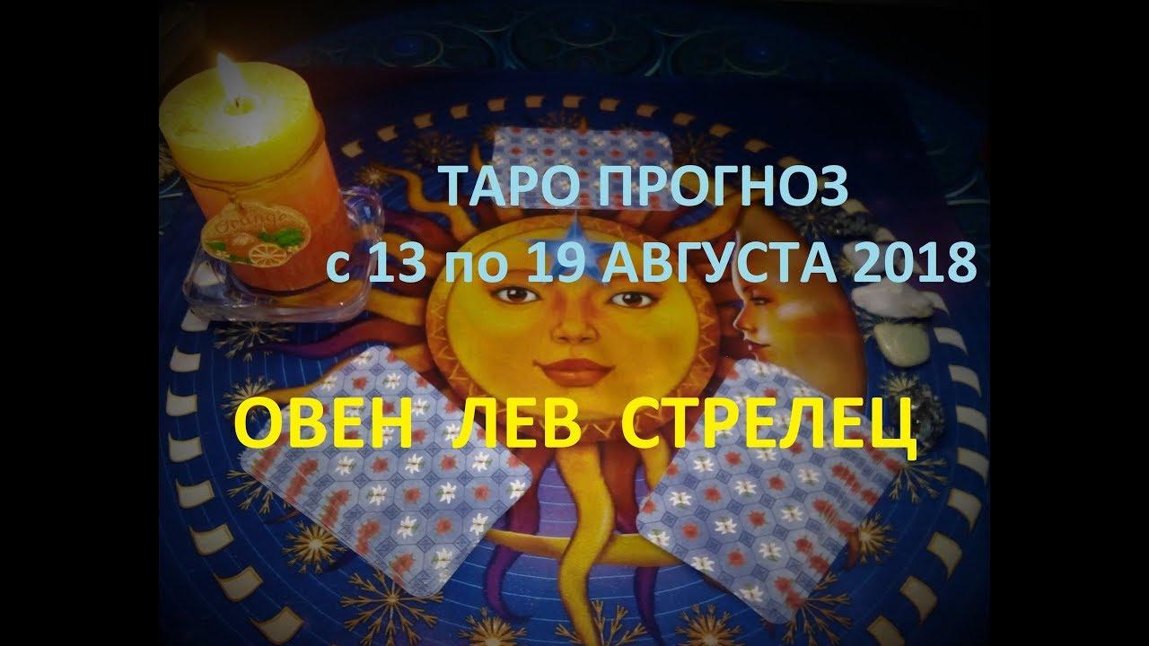 Таро погноз на неделю с 13 по 19 августа 2018 г. Стихия огня. ОВЕН, ЛЕВ, СТРЕЛЕЦ.