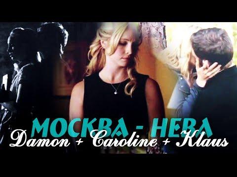 Damon + Caroline + Klaus II Москва -  Нева