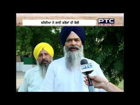 Opposition Asks Sand Mine King Rana Gurjit's Resignation | Punjab Mp3