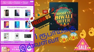 Biggest Diwali Offer/1RS to 9RS Product/Free Shapping/Cash on Delivery
