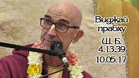 Шримад Бхагаватам 4.13.39 - Виджай прабху