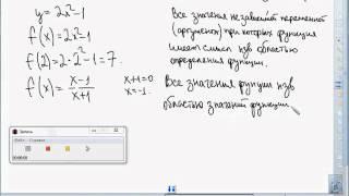 Область определения и область значения функции