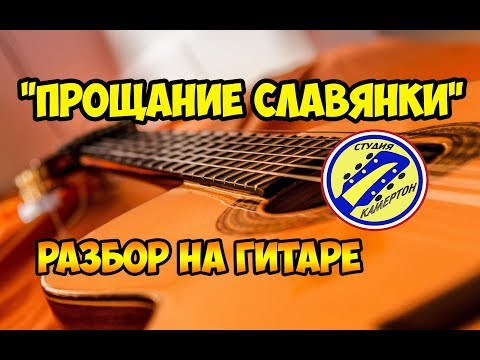 Видеоурок на гитаре прощание славянки