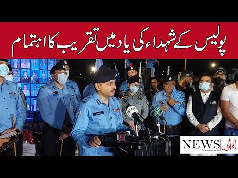 Police Martyrs' Memorial Ceremony In Islamabad