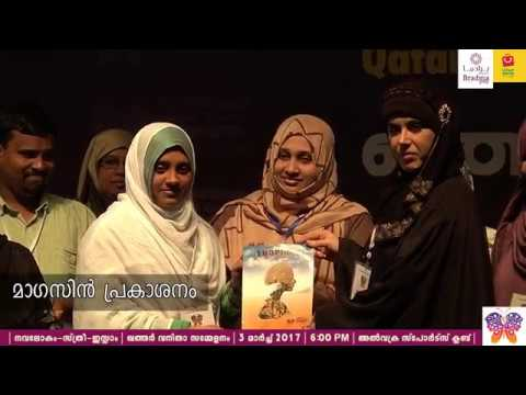 Qatar Vanitha Sammelanam 2017 - Video Part 2