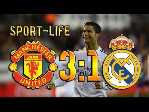 Манчестер Юнайтед - Реал Мадрид 3:1 ОБЗОР МАТЧА HD.2014.