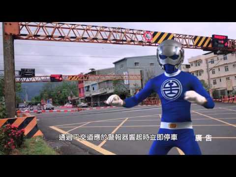【鐵路平交道 交通安全要知道】微電影(30秒)—行車安全篇