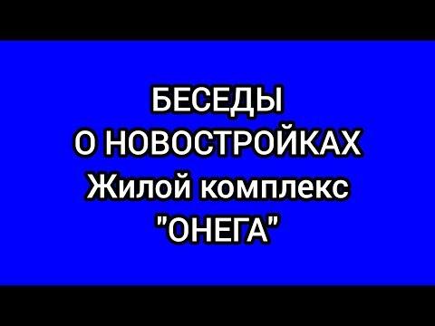"""Жилой комплекс """"ОНЕГА"""", ГК """"Стрижи"""" - Новостройки Новосибирска."""