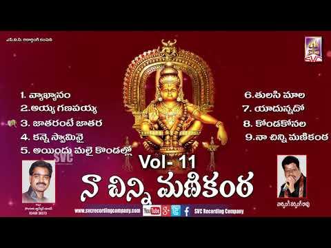 Naa Chinni Manikanta Vol -11// నా చిన్నిమణికంఠ   vol-11       SVC Recording Company