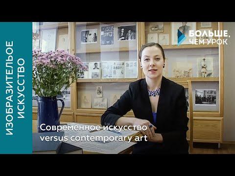 Современное искусство versus contemporary art