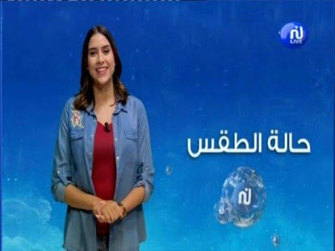النشرة الجوية المسائية ليوم الأحد 14 أكتوبر 2018 -قناة نسمة