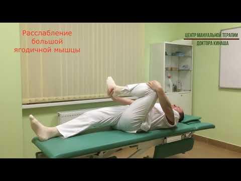 Расслабление большой ягодичной мышцы