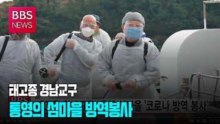[BBS뉴스] 태고종 경남교구, 통영 섬마을 '…